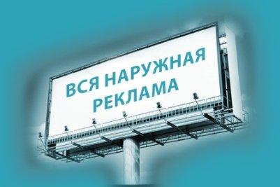 производство наружной рекламы Киев