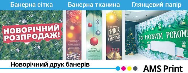 друк новорічних банерів