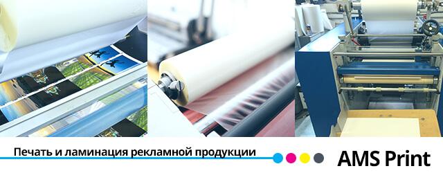 печать и ламинация