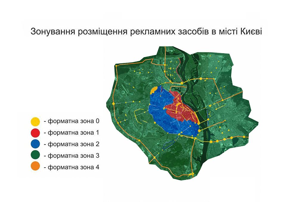 Правила розміщення зовнішньої реклами у Києві: зонування
