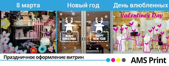 праздничное оформление витрин