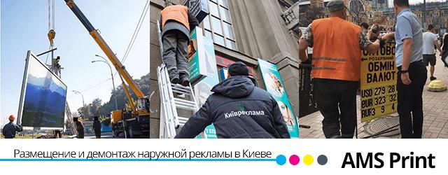 размещение и демонтаж наружной рекламы в Киеве